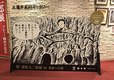 顔ハメパネルが「天才」「ヒルコ様になれる」と話題 諸星大二郎展の魅力を三鷹市美術ギャラリーに聞いた(1/2 ページ) - ねとらぼ