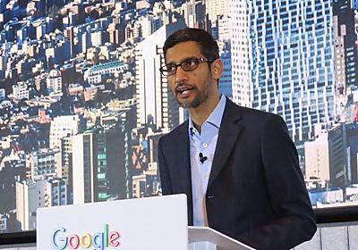Google、渋谷にスタートアップ支援施設を開設 ピチャイCEO「日本の起業家を支援したい」 - ITmedia NEWS