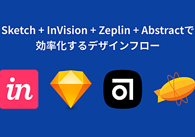 Sketch + InVision + Zeplin + Abstractで効率化するデザインフロー