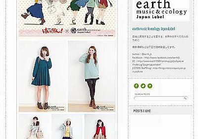 けいおん!×earthコラボ決定、放課後ティータイムの5人をイメージ。 | Narinari.com