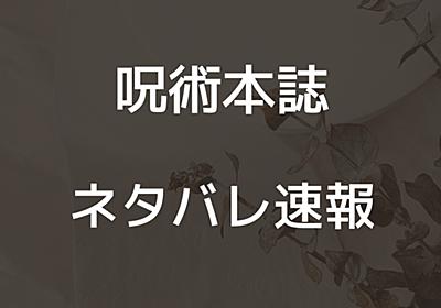 【呪術廻戦 ネタバレ】最新163話『東京第1結界③』ついに裏切り者が判明!日車寛見あらわる! - ゆさくりの雑多ブログ