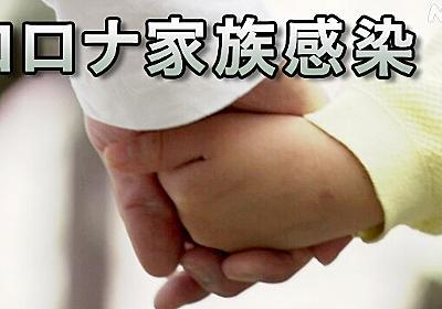 保護者が感染 残された子どもを預かる取り組み 東京・港区 | 新型コロナウイルス | NHKニュース