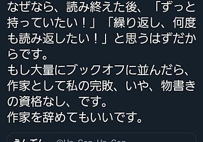 """青狸さんのツイート: """"【悲報】百田尚樹先生😭😭… """""""