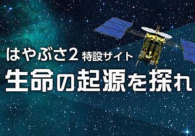 はやぶさ2 NHK NEWS WEB