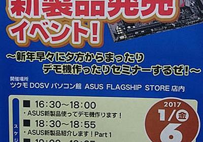 ASUSの最新マザー紹介イベントが1月6日に開催、その場でデモ機を製作 - AKIBA PC Hotline!