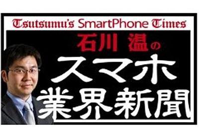 総務省が頑なに「端末割引上限2万円規制」の見直しを拒否――5G契約者数で韓国と大きな差はないと主張:石川温のスマホ業界新聞 - ITmedia Mobile