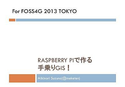Raspberry piで作る手乗りGIS!