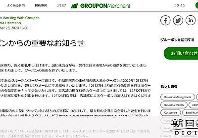 米グルーポン、日本撤退 「おせち」めぐる騒動が話題に:朝日新聞デジタル