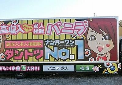 「バーニラ、バニラ」の歌手って、実は...  あの宣伝カーの秘密、広告担当者に聞いた - コラム - Jタウンネット 東京都