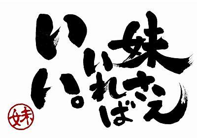 「妹こそ至高!」〜妹キャラの重要性〜序章・最近のライトノベルはすごい! - KN_sv's diary