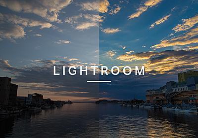 LightroomでRAWデータを現像する全手順・使い方を徹底解説 | FABREC