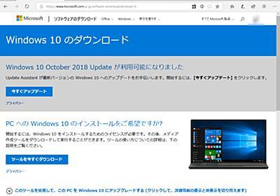 Microsoft、「Windows 10 October 2018 Update」「Windows Server 2019」の提供を再開 - 窓の杜
