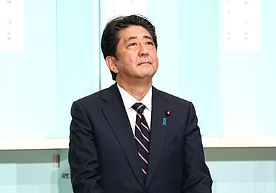 「安倍3選後の日本経済」が苦しくなる理由   草食投資隊をフォローせよ   東洋経済オンライン   経済ニュースの新基準