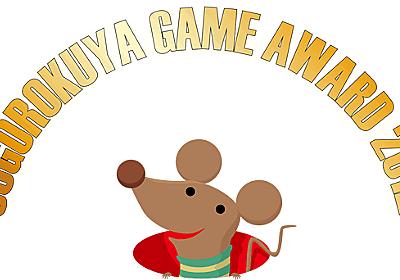 すごろくやゲーム大賞2012 の発表 - お店のこと