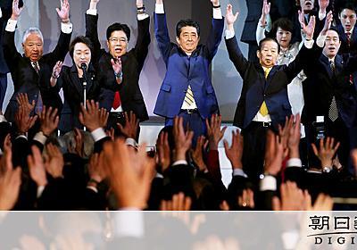 亥年の安倍自民、地方に根深い不信 「応援したくない」:朝日新聞デジタル