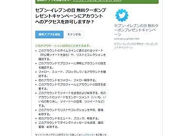 【やじうまPC Watch】セブンイレブンのTwitterキャンペーンにセキュリティ上の問題?指摘相次ぐ - PC Watch