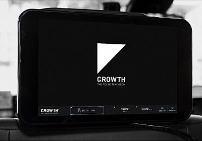 タクシーサイネージ広告「GROWTH」、来年1〜6月枠の受付開始へ   自動運転ラボ