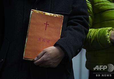 中国当局、「地下教会」の牧師らを拘束 80人が行方不明 写真1枚 国際ニュース:AFPBB News