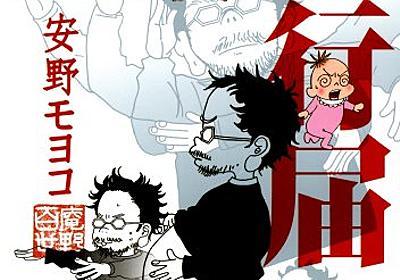 【漫画感想】安野モヨコ「監督不行届」 「愛に癒されました。ごちそうさまです」という感想にすべてが行き着いた。 - うさるの厨二病な読書日記