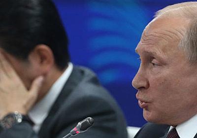 日本はロシアに見下げられた…安倍政権が「北方領土交渉」で失ったもの(岩下 明裕) | 現代ビジネス | 講談社(1/6)