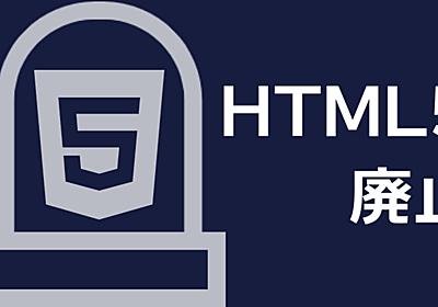 どうしてHTML5が廃止されたのか | フューチャー技術ブログ