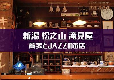 新潟 松之山にある蕎麦とJAZZのお店 滝見屋 が素敵だった。