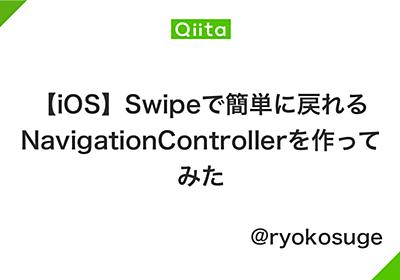 【iOS】Swipeで簡単に戻れるNavigationControllerを作ってみた - Qiita