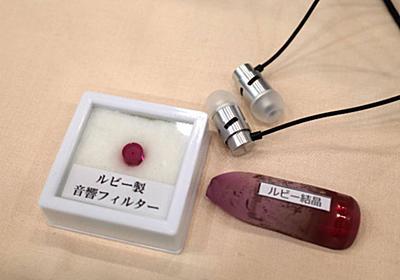 ナガオカ、音響フィルタにルビーを用いたイヤホン「R1」を発表 - CNET Japan