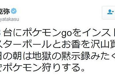 痛いニュース(ノ∀`) : 高須クリニック・高須先生 「明日は地獄の黙示録みたくヘリコプターでポケモン狩りする」 - ライブドアブログ