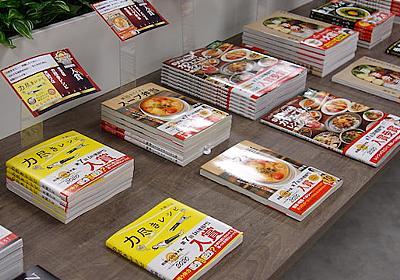 もはや「時短=手抜き」ではない…「料理レシピ本大賞」から見えたこと(阿古 真理) | 現代ビジネス | 講談社(1/5)