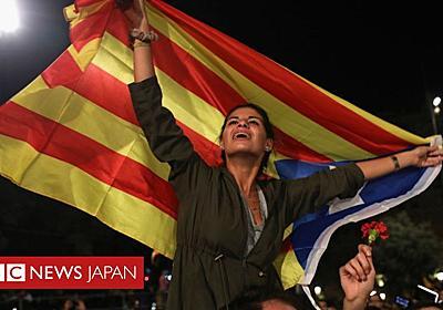 カタルーニャは「独立国家となる権利を獲得」 独立投票で州政府 - BBCニュース