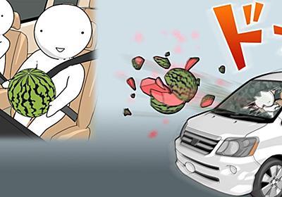 自分の車に友人がチャイルドシート無しで子供を乗せようとしたので拒否→「空気読もうよ…」と言われた話「事故時には車内で砲弾と化す」 - Togetter