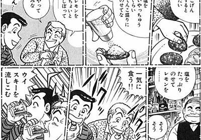 痛いニュース(ノ∀`) : 【画像】 クッキングパパの『塩・サラミ・レモン 死の三点食い』がヤバすぎると話題に - ライブドアブログ