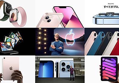 5分でわかるiPhone 13シリーズまとめ。iPad mini(第6世代)やApple Watch Series 7も発表 - Engadget 日本版