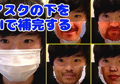 マスクの下に隠れた顔をAIで補完する :: デイリーポータルZ
