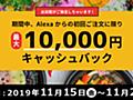 人の金で寿司が食べたい、出前館がAlexaからの注文で最大1万円還元祭り(株価は下落) : 市況かぶ全力2階建