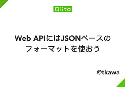 Web APIにはJSONベースのフォーマットを使おう - Qiita