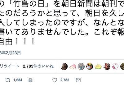 日本のこころ「朝日新聞が竹島の日を報じていない」は間違い→実は見落とし、謝罪はせず