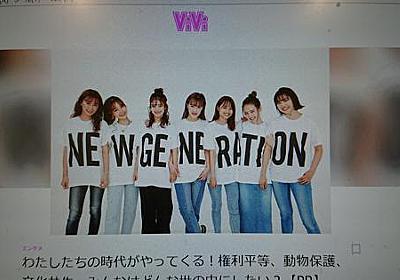 ViVi、自民党とのネット広告で批判殺到 「機関誌になったのか」「Tシャツより年金を」 - 毎日新聞