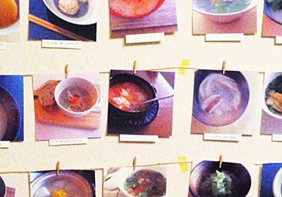 こうして私はスープ作家になってしまった 有賀 薫 note