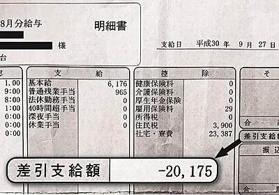 1か月の給料は「マイナス2万円」……。ある技能実習生の給与明細の衝撃 | ハーバービジネスオンライン