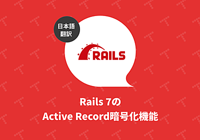 Rails 7のActive Record暗号化機能(翻訳) TechRacho by BPS株式会社