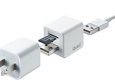 PCなくても大丈夫。充電しながらiPhoneのデータをバックアップしてくれるカードリーダー | ギズモード・ジャパン