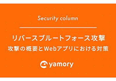 あなたのアカウントは大丈夫? リバースブルートフォース攻撃の概要とWebアプリにおける対策 | yamory Blog