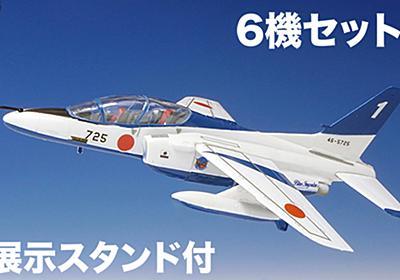 F-86、T-2、T-4、歴代ブルーインパルスが塗装済みキットで発売!6機セットで隊列を組む勇姿が卓上に蘇る!! | 電撃ホビーウェブ