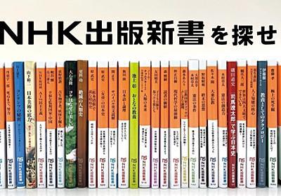 「NHK出版新書を探せ!」第2回 「自由と幸福の天秤」をどう考えればよいか――大屋雄裕さん(法哲学者)の場合〔後編〕|本がひらく
