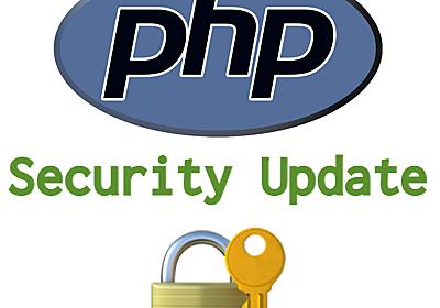 PHP5.6のセキュリティサポートが2018年末まで!PHPバージョンアップしよう