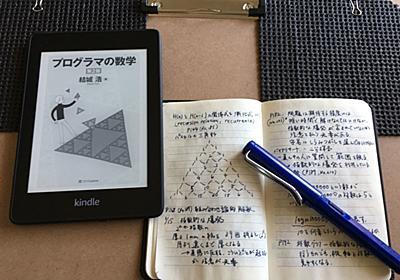 プログラマの数学 第2版 を読んだ - 手段としてのソフトウェア