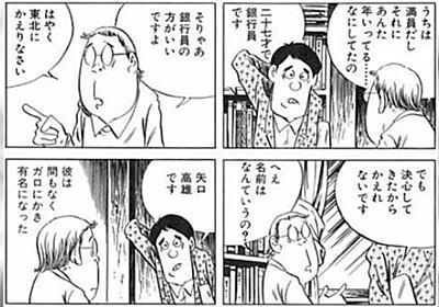 【簡易まとめ】水木しげる先生と矢口高雄先生の出会いの相違について - Togetter