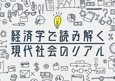 実験でわかった「貯金をできる人」になる方法 | 経済学で読み解く現代社会のリアル | 東洋経済オンライン | 経済ニュースの新基準